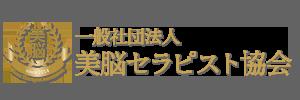 美脳セラピスト協会 公式サイト